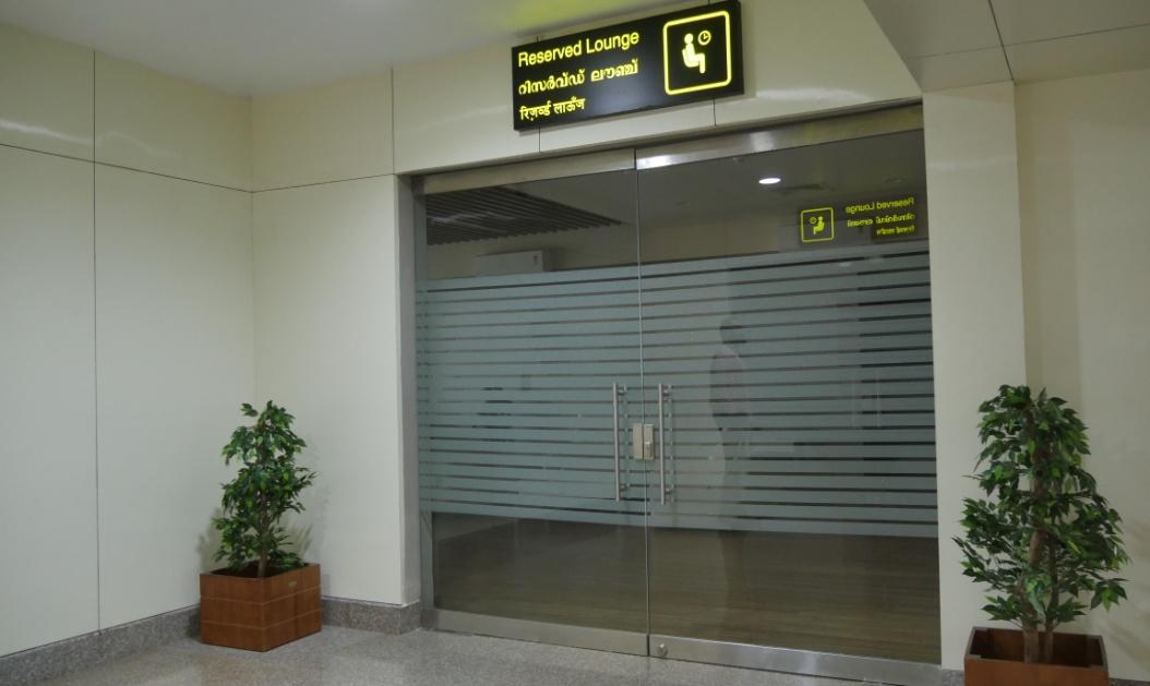 Reserved Lounge